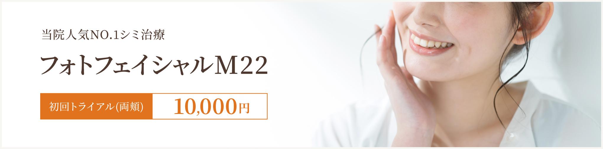 当院人気NO.1治療 フォトフェイシャルM22