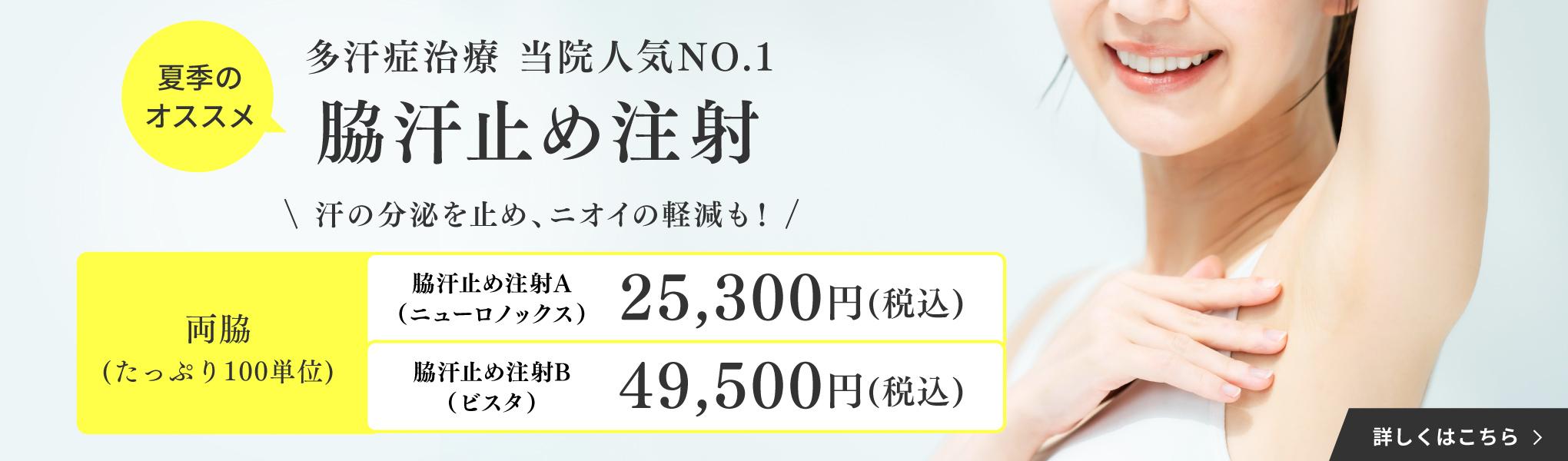夏季限定!脇汗抑制注射キャンペーン 両脇(100単位)25,300円(税込)